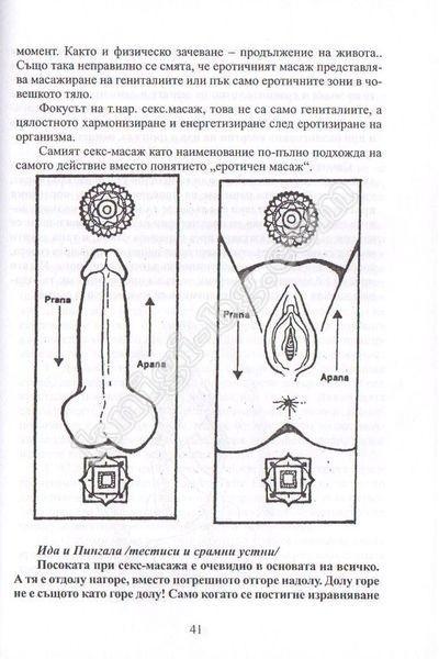 Секс по масаж фото 137-792