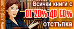 Knigi-bg.com - Всички книги с 20% отстъпка