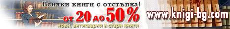 Knigi-bg.com - Всички книги с 20% отстъпка