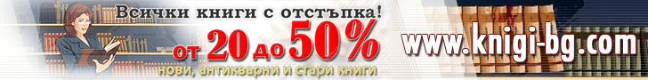 Knigi-bg.com - Всички книги с 20% до 50% отстъпка